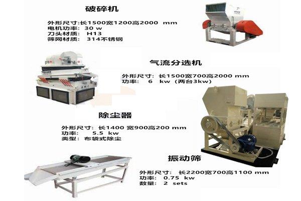 杂线铜米机分选细节