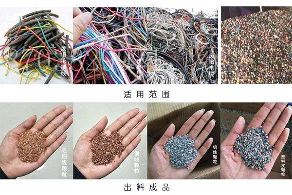 废旧电线电缆