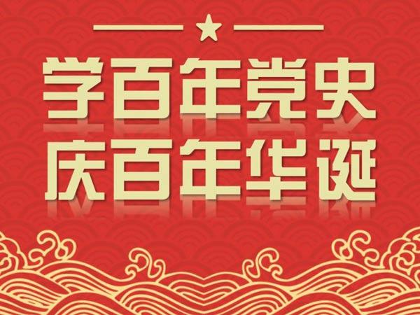ag8国际机械开展了重温党史活dong